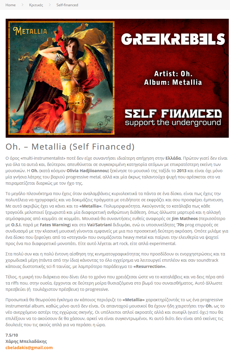 Oh – Metallia (Self Financed) Greek Rebels