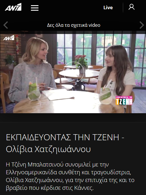 "on TV show ""Educating Jenny"" on ANT1-TV Jenny Balatsinou in Greece featuring Olivia Hadjiioannou Τζένη Μπαλατσινού - Εκπαιδεύοντας την Τζένη"